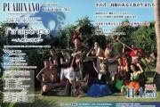 PUAHINANO DVD 2014