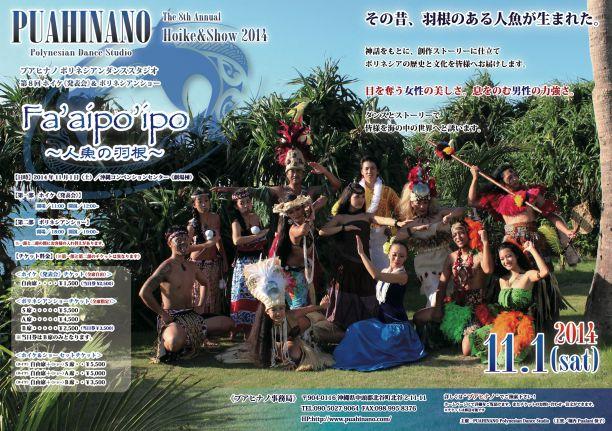 Hoike&show 2014