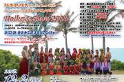 Hoike&Show 2018 チケット<A席>